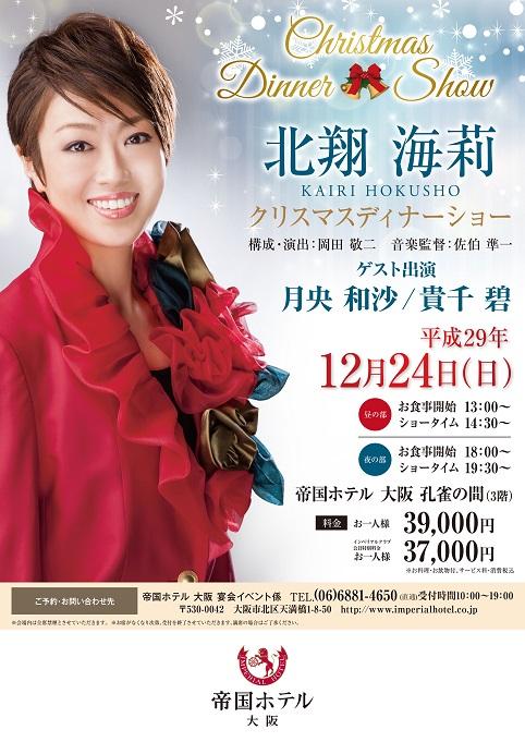 hokusyo_xmas_gura_chirashi_0912_ol