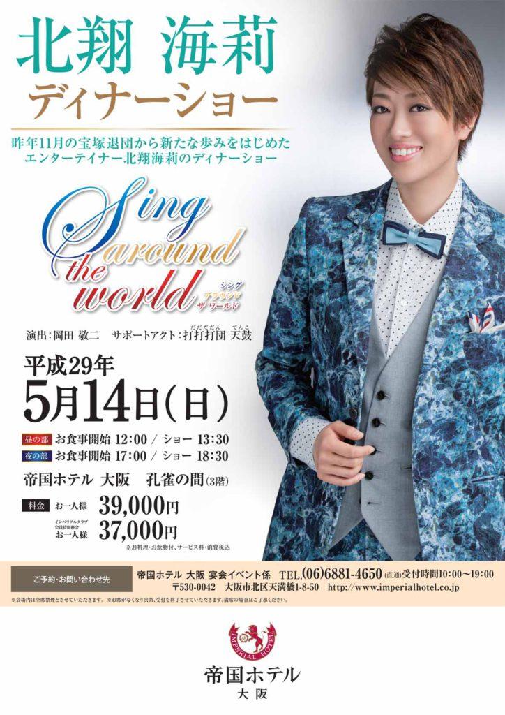 hokusyo_dinner_chirashi_web